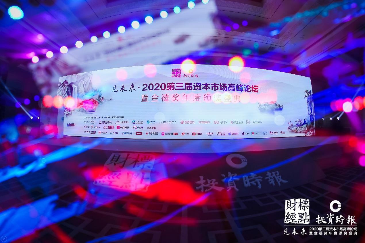 """多元力量助力湾区建设 佳兆业获评""""2020大湾区特别贡献奖"""""""