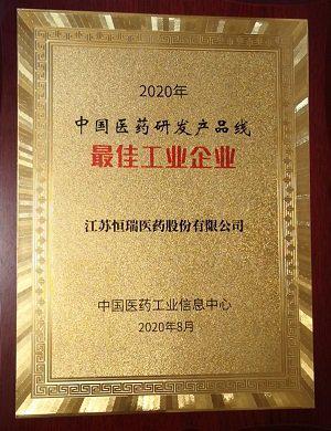 """恒瑞医药蝉联""""中国医药研发产品线最佳工业企业""""榜首"""