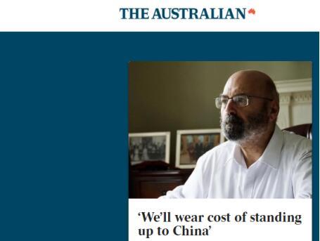"""(《澳大利亚人报》:澳驻美大使称""""我们准备承担抵抗中国的经济代价"""")"""