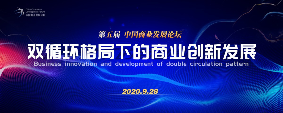 第五届中国商业发展论坛与全球第一大食品展倒计时图片