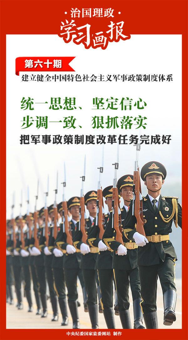 治国理政·学习画报60丨建立健全中国特色社会主义军事政策制度体系图片