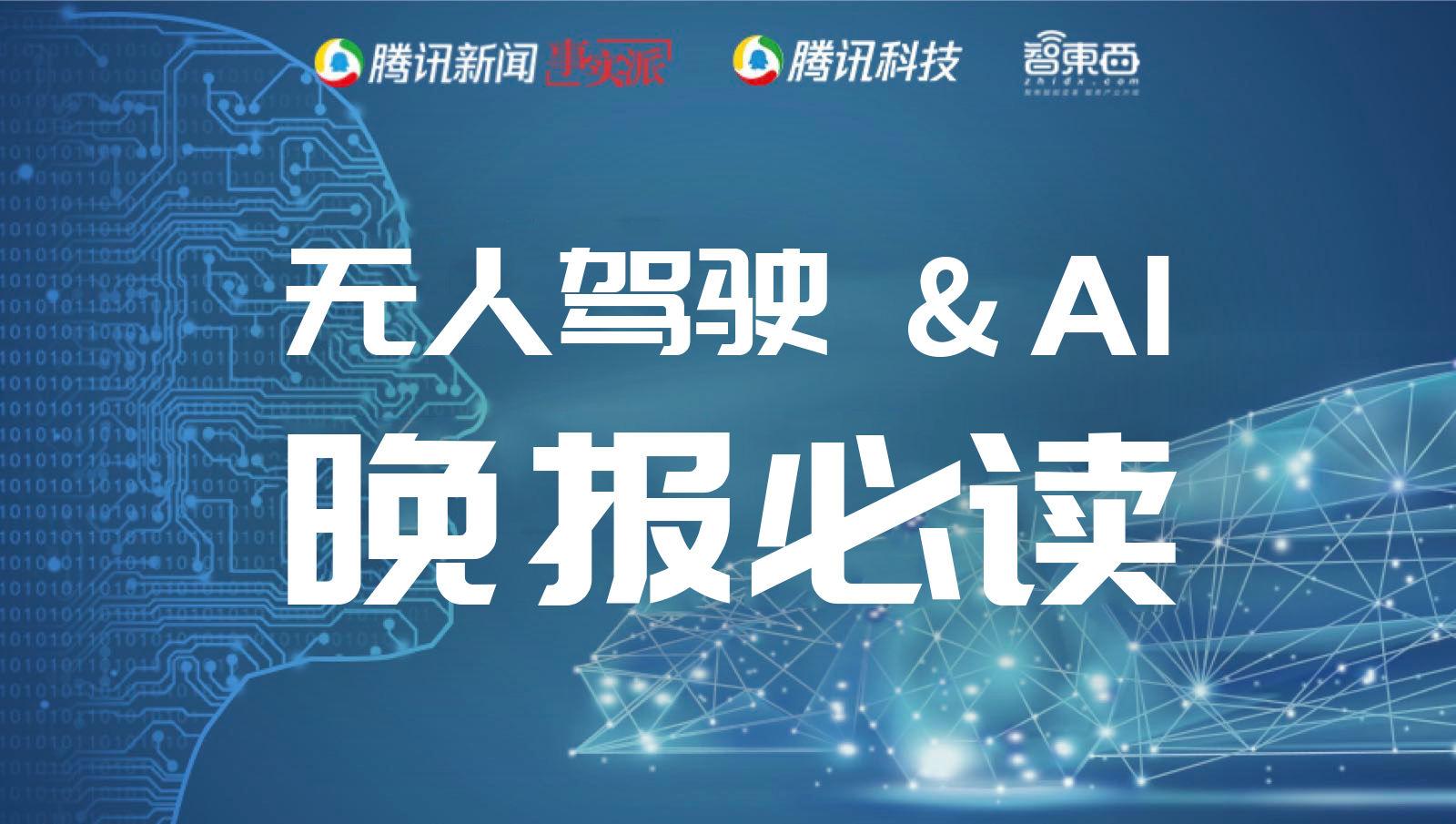 AI晚报:华为郭平:很愿意使用高通芯片造手机 特斯拉最强电池面世