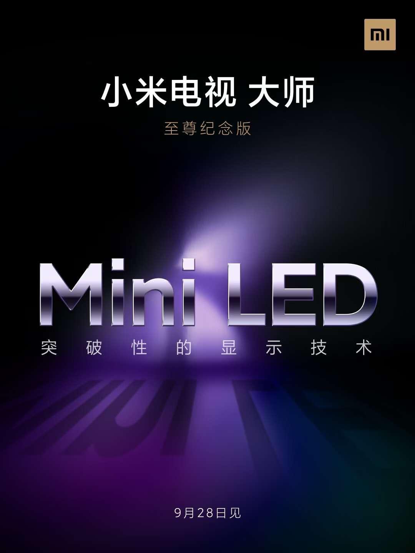 小米电视新品主打Mini LED技术 终端设备加速推广 国内供应链机遇显现