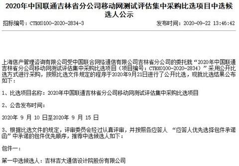 实力加持 吉大通信与中国联通再合作