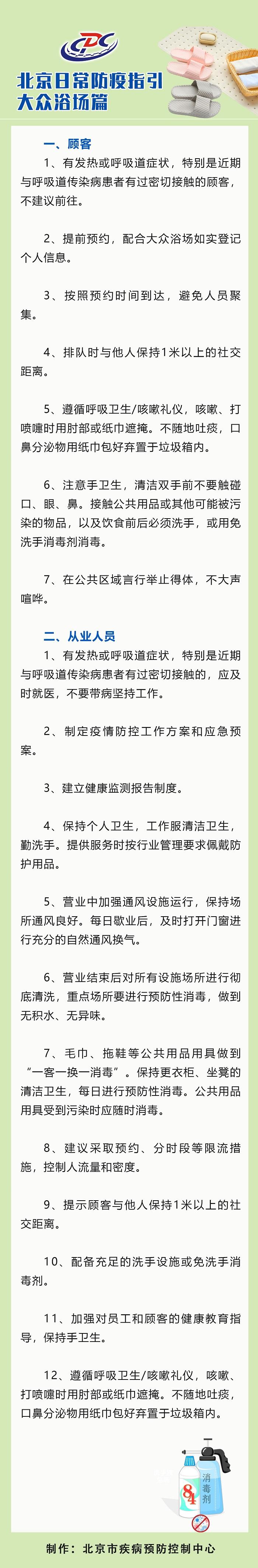 北京日常防疫指引——大众浴池篇图片