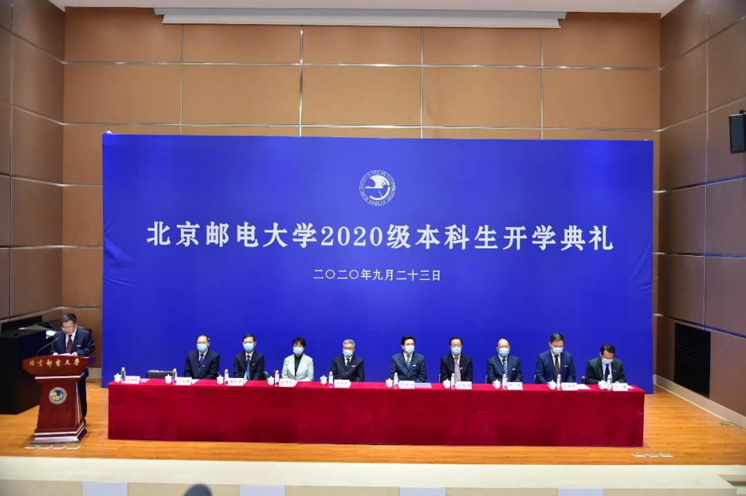 北京邮电大学举行2020级本科生开学典礼图片