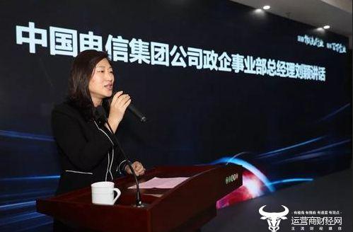 独家:中国电信政企客户部总经理刘颖调任安徽电信一把手 接替唐珂