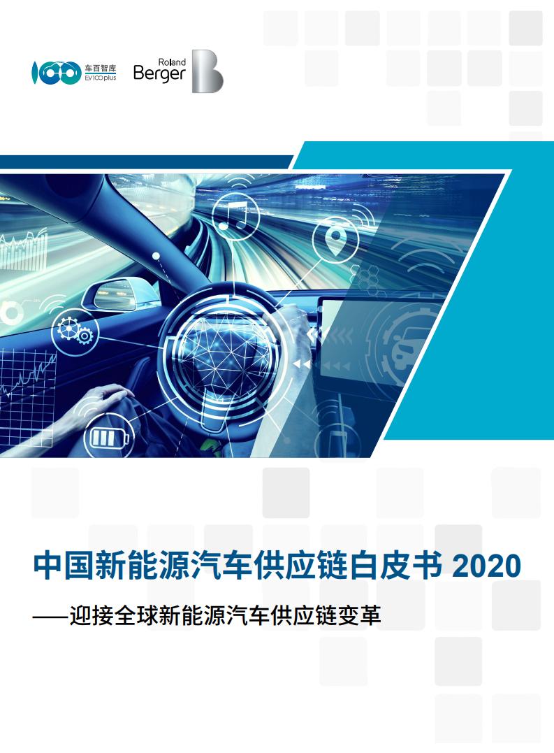 罗兰贝格:2020中国新能源汽车供应链白皮书