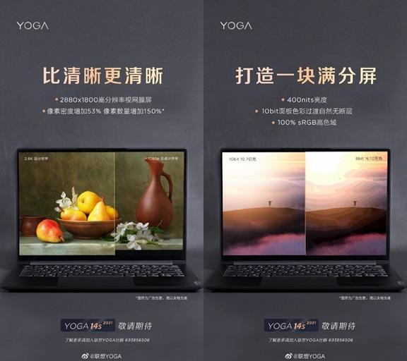 联想 YOGA 14s 2021 屏幕参数公布:2.8K 分辨率,10bit 面板