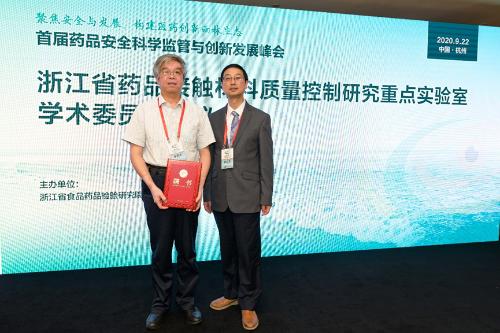 首届药品安全科学监管和创新发展峰会之 浙江省药品接触材料质量控制研究重点实验室2020年度学术委员会召开图片