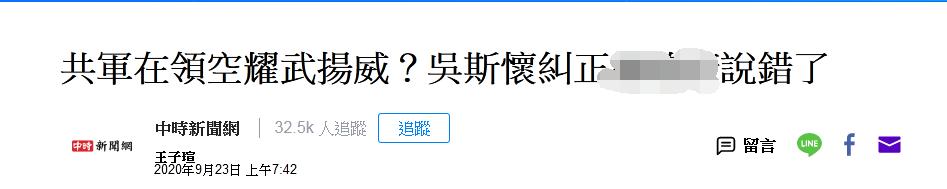 """蔡英文宣称共军在""""领空""""上""""耀武扬威"""" 台湾退役中将:你说错了图片"""
