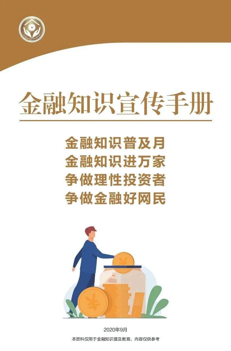 金融知识普及月 请您查收这份《金融知识宣传手册》(银行篇)