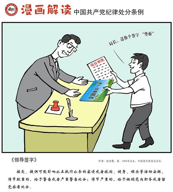 漫说党纪84 | 领导签字图片