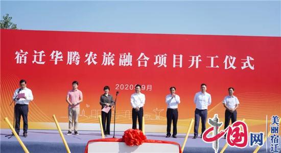 由佳源国际投资的宿迁华腾农旅融合项目开工仪式圆满成功