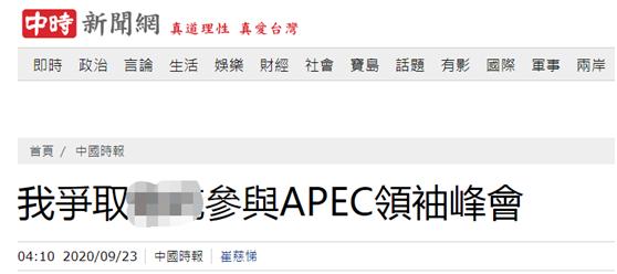 民进党当局又动起了APEC念头 这次想让蔡英文参加图片