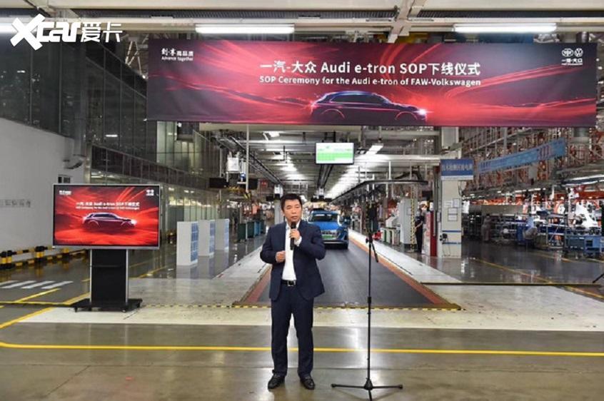 国产奥迪e-tron正式下线 北京车展亮相