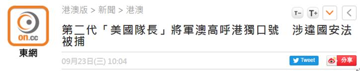 """港媒:再有一男子涉嫌违反香港国安法被捕 常扮""""美国队长""""参与示威图片"""