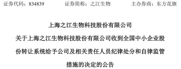 之江生物IPO:因信披违规、财务造假、质量瑕疵三遭处罚