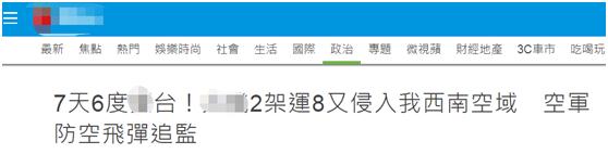 """台防务部门晚间发布""""解放军两架运-8又来"""",绿媒数数:7天6次!图片"""