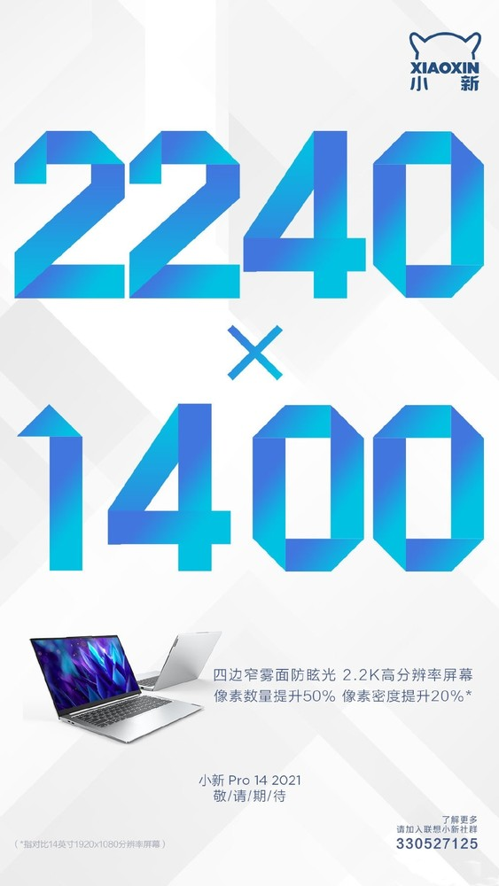 联想小新Pro 14部分参数公布 配2.2K雾面防眩光屏