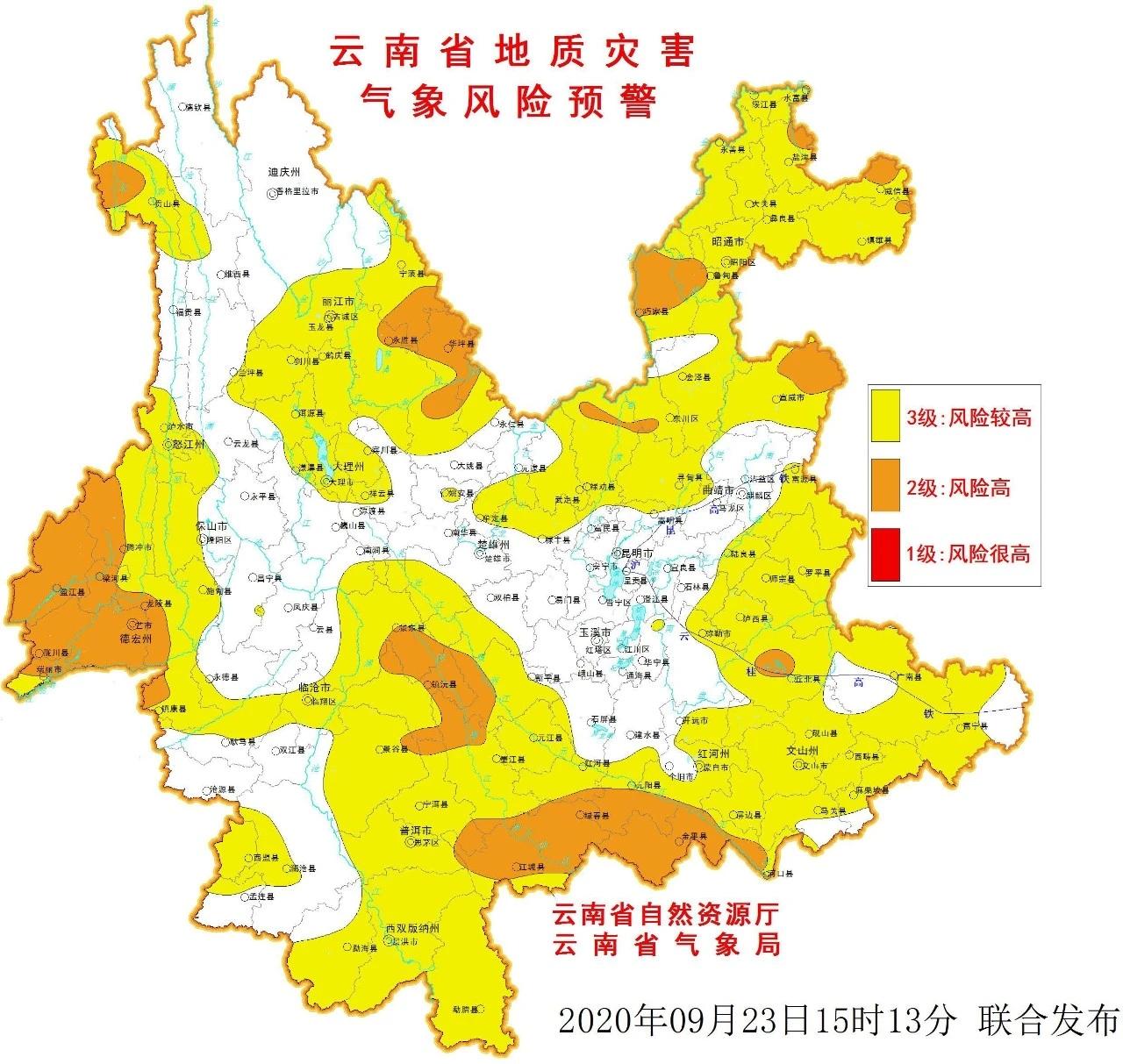 暴雨、雷电、大风强对流天气来袭!云南发布地质灾害气象风险橙色预警图片