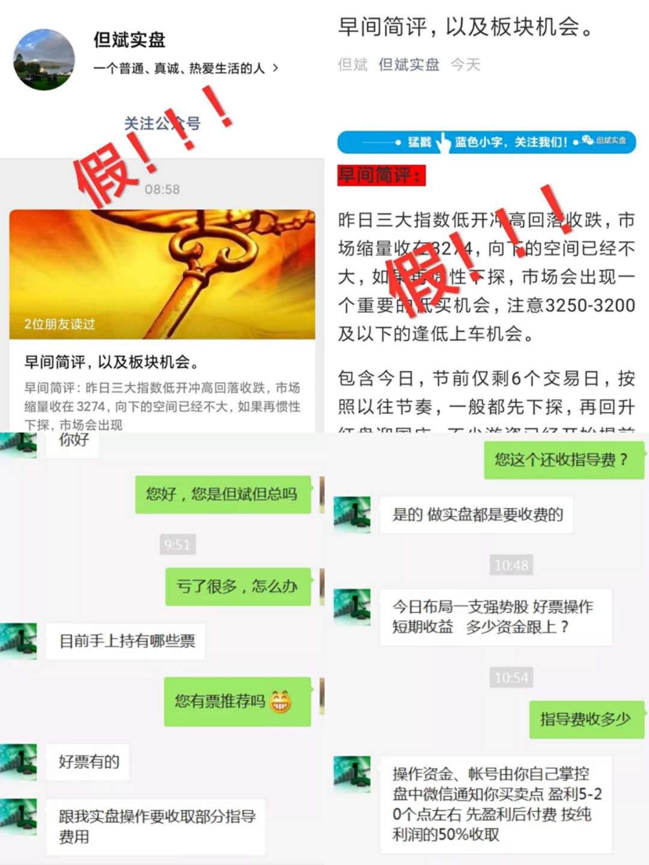 """但斌辟谣""""杀猪盘"""" 保银投资等多家知名私募遇""""李鬼"""""""