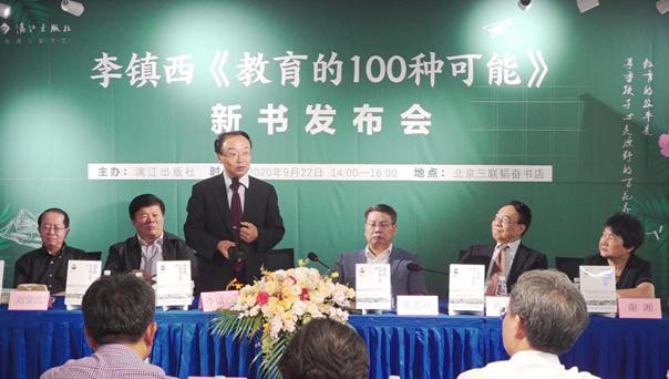《教育的100种可能》新书发布会在京举行