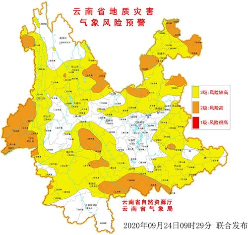 强降雨持续 云南继续发布地质灾害气象风险Ⅱ级预警图片