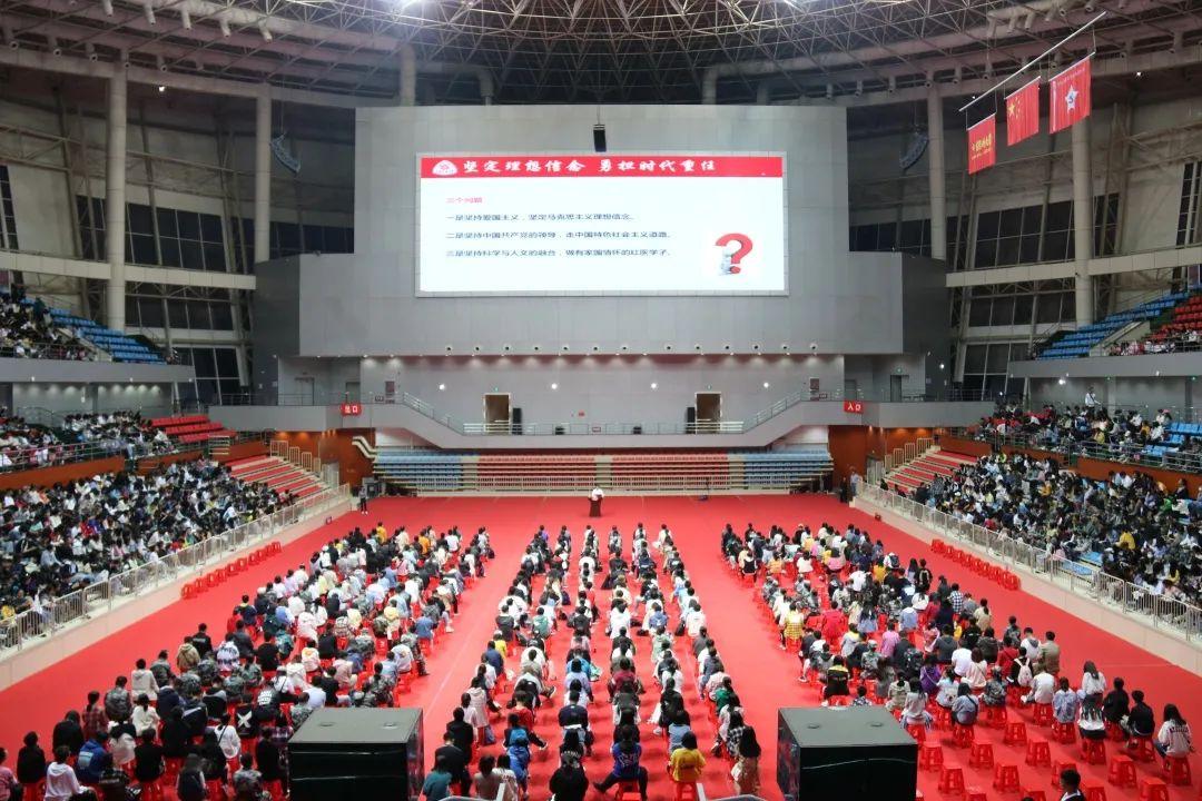 宫福清书记为2020级新生讲授思想政治理论课  教育青年学生要坚定理想信念 勇担时代重任图片