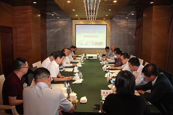 中石大与北京石油管理干部学院签署战略合作协议图片