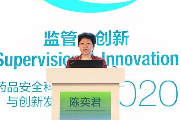 """构建医药创新""""雨林""""生态 2020首届药品安全科学监管与创新发展峰会在杭举行图片"""