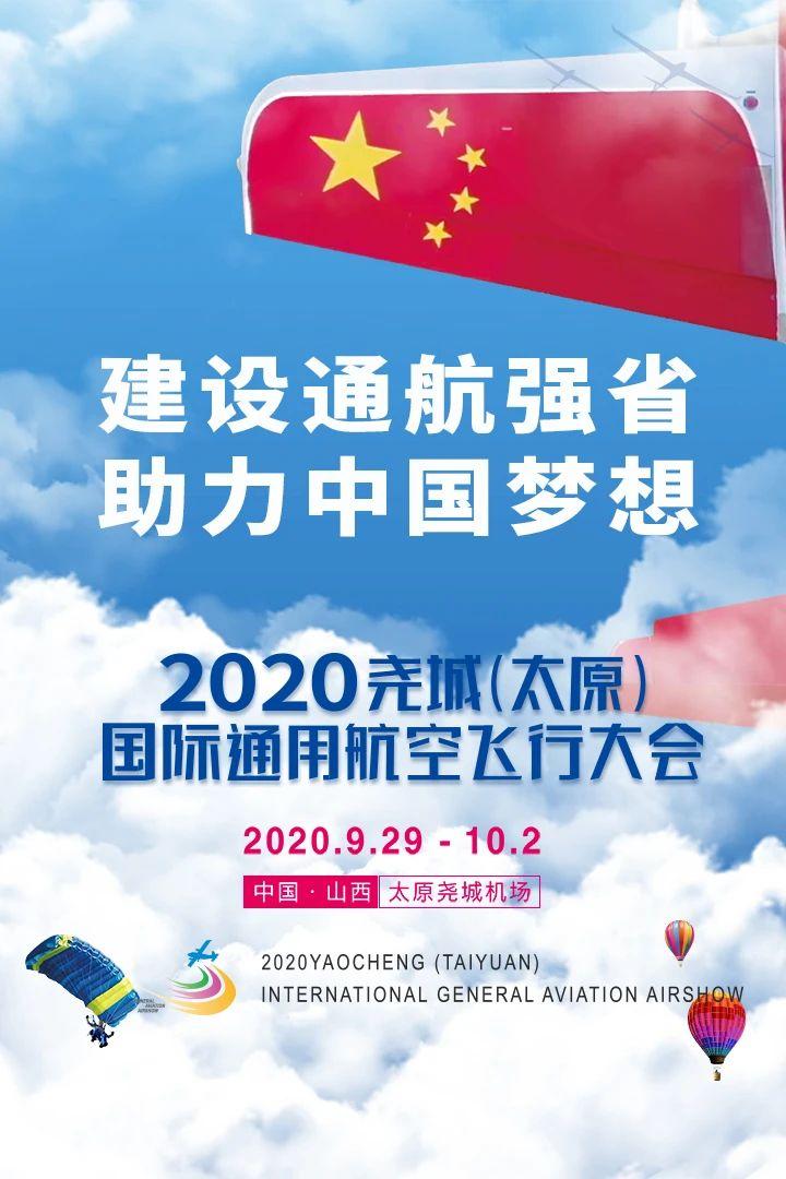 政务要闻2020尧城(太原)国际通用航空飞行大会开始购票了!图片