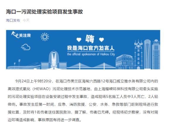 海南省海口市一污泥处理实验项目发生事故 3人死亡2人受伤图片