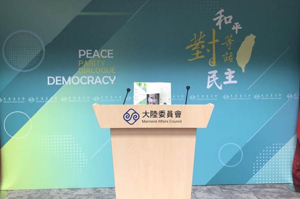 """又""""去中国化""""?台湾陆委会新闻中心背板改版,""""大陆""""不见了图片"""