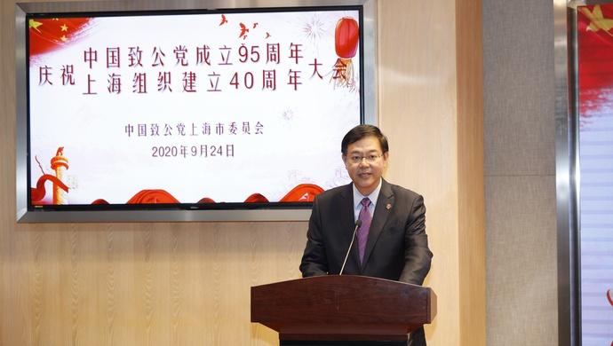 庆祝中国致公党成立95周年、上海组织建立40周年大会召开图片