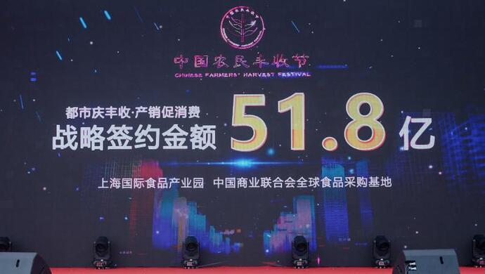 第三届中国农民丰收节第一分会场在上海举行,现场签约成交51.8亿元图片