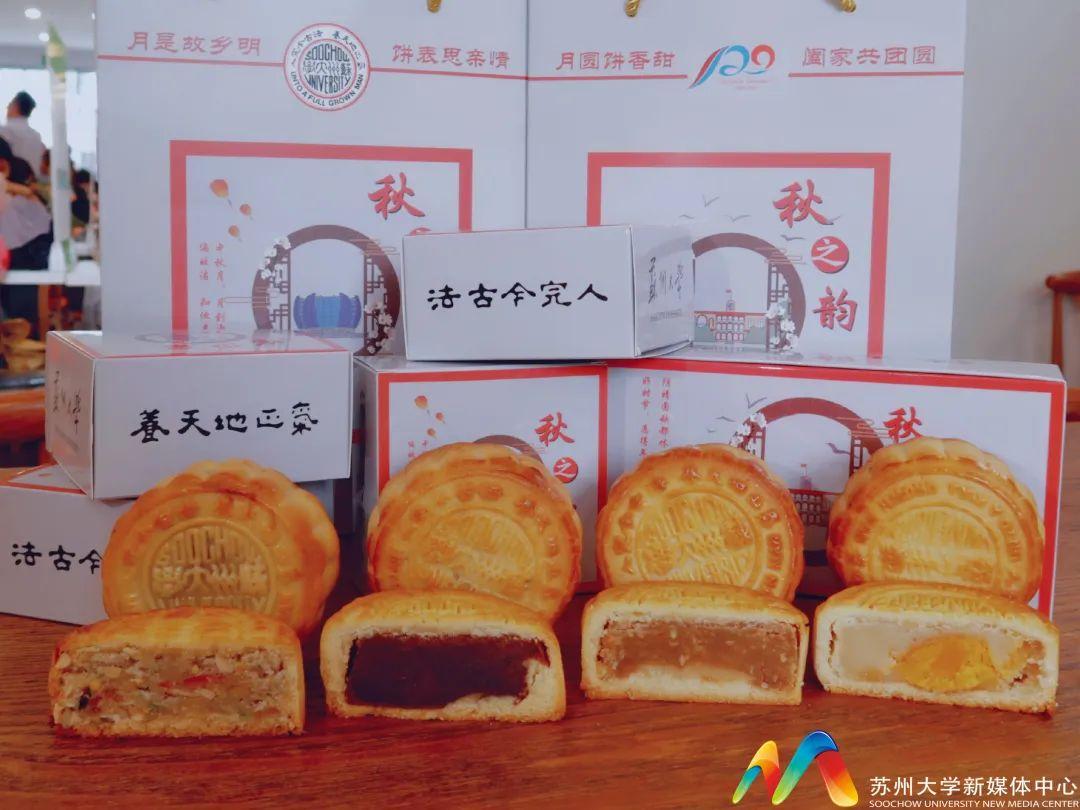 """""""苏大牌""""月饼上线!品尝同一种家的味道图片"""