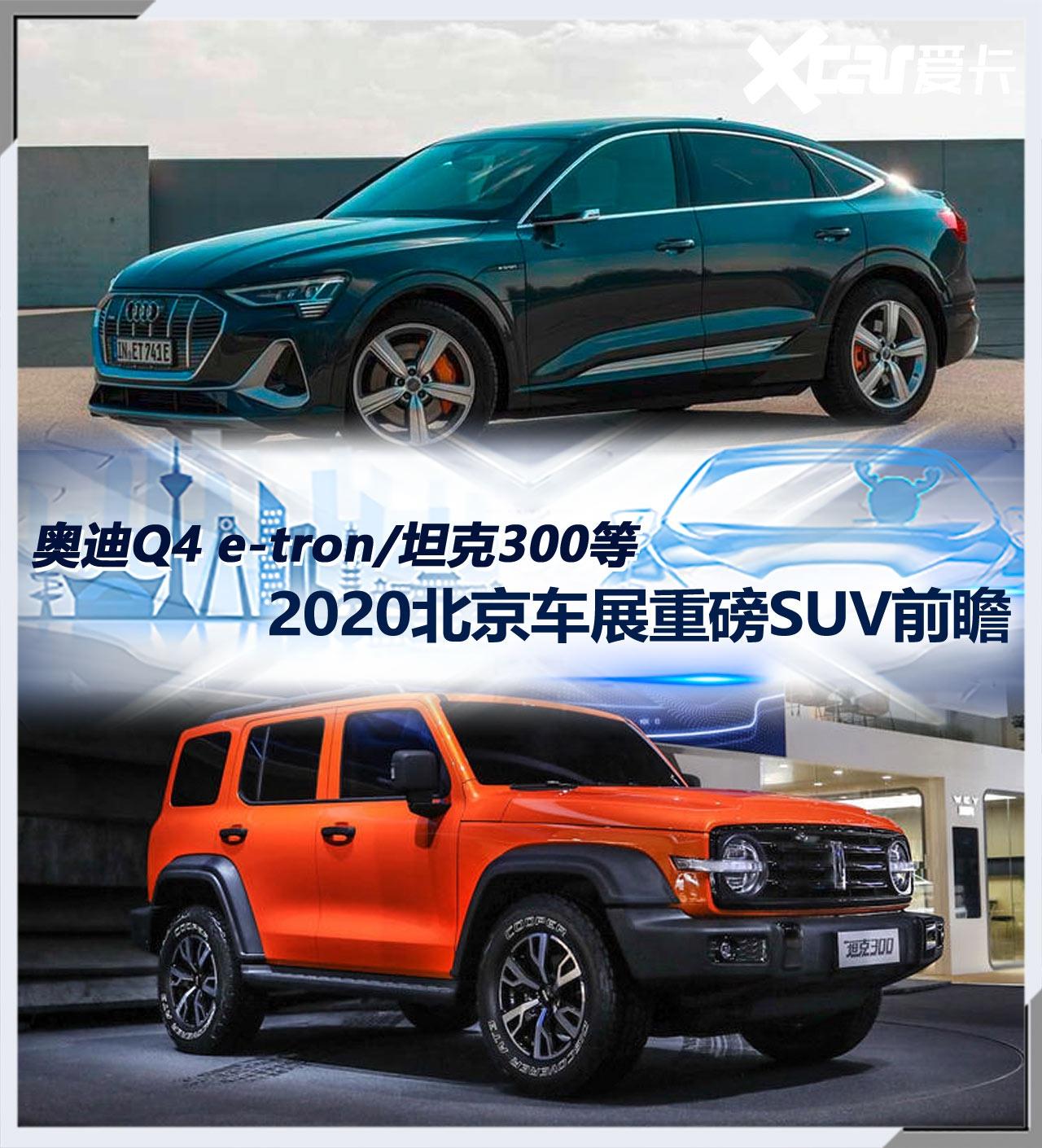奥迪e-tron/坦克300等 北京车展重点SUV