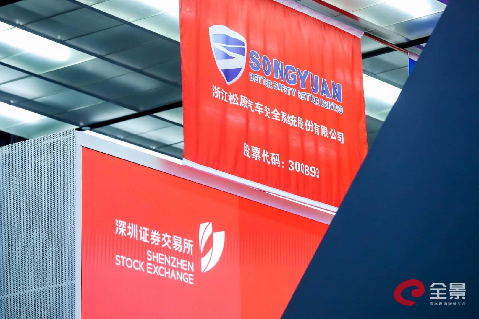 [公司]汽车安全带总成领域自主品牌领跑者——松原股份 上市首日大涨205%