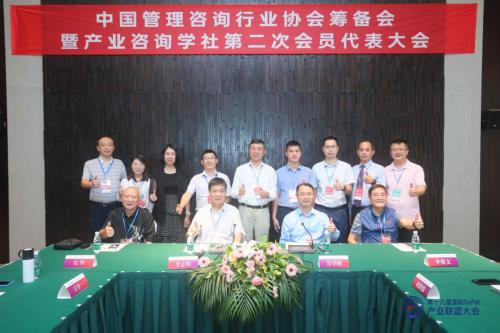 中国管理咨询行业协会筹备会暨产业咨询学社第二次社员代表大会圆满结束