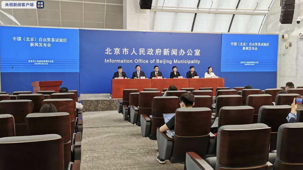 中国(北京)自由贸易试验区今日正式揭牌成立图片