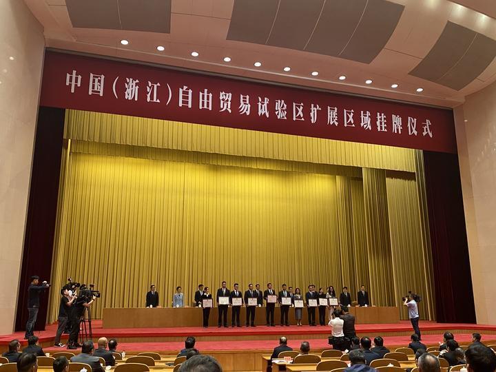 浙江自贸试验区扩展区域今天正式挂牌!图片