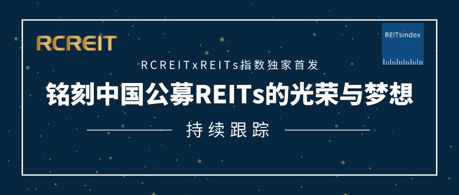 独家重磅丨【REITs指数】公募基础设施REITs的海外经验与中国实践