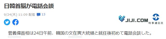 菅义伟与文在寅通话 系日韩首脑时隔9个月首次会谈