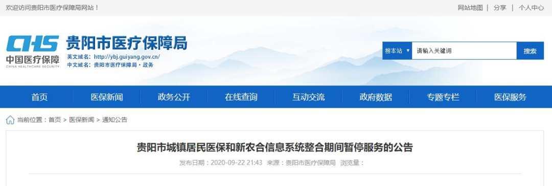 @贵阳人 9月28日起,城镇居民医保和新农合信息系统分阶段暂停服务