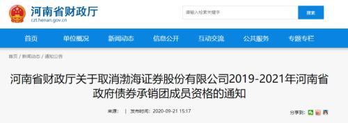太奇葩!这家券商惹怒河南省财政厅 啥原因?
