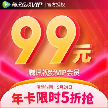 十一刷不停:腾讯视频 VIP 年卡 99 元、超级影视 VIP 年卡 244 元