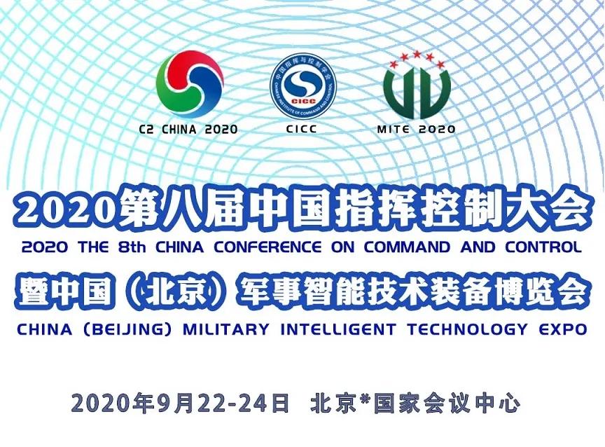航嘉精彩亮相第八届中国指挥控制大会暨第六届中国(北京)军事智能技术装备博览会