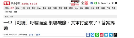 """台北上空一早战机呼啸而过 又有人惊呼""""打起来了?""""图片"""