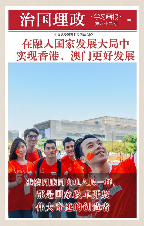 治国理政·学习画报62丨在融入国家发展大局中实现香港、澳门更好发展图片